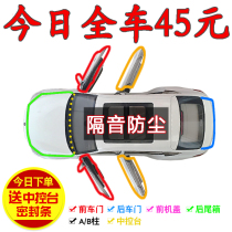 BYD F3 F3R dedicated all-car door soundproofing seal strip dust bar modification and assembly.