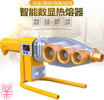 Hot melt heat dissipation electric solute plastic water pipe welding machine PPR hydropower engineering household hardware alloy die head