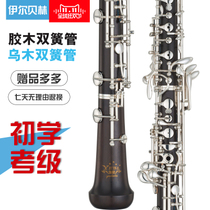 Ibelin musical instrument C-tone oboe Bakelite oboe semi-automatic professional playing lifetime warranty