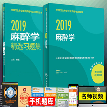 Human Guardian version 2019 Anesthesiology intermediate attending physician title examination textbook teaching Material Guide + select Problem Book