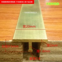 T-shaped solid marble floor split mosaic brass strip 20mm copper pressure threshold stone income side copper