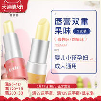 Demin Shu 2 children lip balm baby natural moisturizing can eat food moisturizing infants and young children moisturizing pure