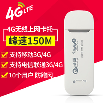 Mobile Unicom telecom 4G wireless internet Cato wifi router notebook computer three Netcom card slot equipment