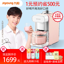 Jiuyang broken free soy milk machine home automatic new multi-function reservation official flagship store K Mini