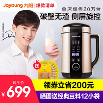 Jiuyang broken soybean milk machine small filter-free household automatic multi-functional smart official flagship store authentic Q8
