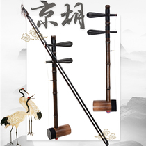 Jinghu musical instrument Zizhu snake skin sipi big Erhuang Doll Transfer Dual use of the black axis Jinghu delivery Accessories