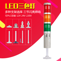 Three alarm lamp LTA-505W3J three flash LED sound and light alarm equipment fault lamp 24V 220V