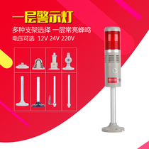 Single-layer monochrome alarm lamp LTA-205W1J one-layer warning lamp alarm lamp Machine Tool Equipment signal lamp