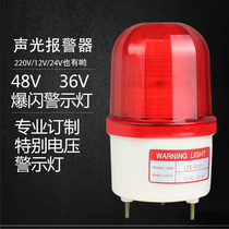 DC48V warning lights dc36v warning lights DC AC sound and light alarm LED strobe strobe alarm