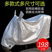 Summer electric car small turtle King horse cover electric battery car motorcycle cover coat sunscreen rain cover aluminum