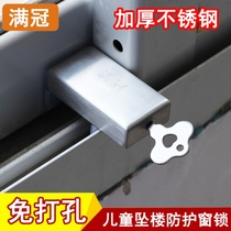 Child safety lock sliding door lock glass sliding doors and Windows lock doors and windows thrust window protective mover
