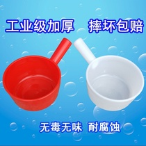 Thick white plastic long handle water spoon acid water scoop water drift raw spoon plastic water scoop beat not rotten water shell