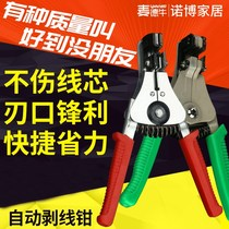 Full-automatic wire stripping pliers cable insulated wire stripping pliers pliers multi-function manual stripping pliers stripper