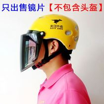 Beauty group takeaway helmet special lens electric motorcycle summer half helmet sunscreen UV mask goggles