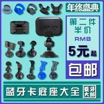 Original fixed Bluetooth card access card suction cup base bracket Cato card sets residential car parking