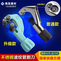 304 stainless steel corrugated pipe cutter gas pipe cutting pipe cutter air conditioning pipe copper pipe cutter scissor pipe cutter