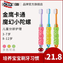 Lei Zhi play Magic small gyro children toothbrush 10 years old 3-4-6-12-year-old boy with soft hair