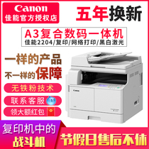 Canon a3 printer IR2204L N AD black and white laser copier digital high-speed all-in-one machine office multifunction automatic duplex printing scanning wireless wifi phone IR2206