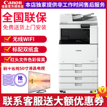 Canon C3020 color laser printer copier commercial a3 large printer copier one high-speed scanning wifi automatic double-sided multi-function three-in-one office one machine