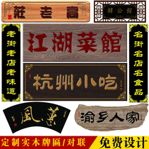 Dongyang wood carving wooden signs antique solid wood plaques custom-made door head lettering shop opened on the plaque