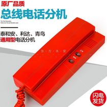Fire Phone HY5716B bus-style dial phone ext.