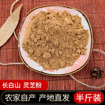 Changbai Mountain Ganoderma lucidum powder 250g bulk Ganoderma lucidum mycelium powder red Ganoderma fungus powder tea wild genuine non 1 kg 500g