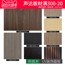 Acoustic Decoration Panel Sample paint free plate UV plate Wood finishes KD plate Taiwan set solid wood wall panel decoration Panel