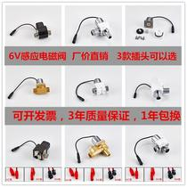 Urine sensor flush valve faucet solenoid valve urinal sensor urinal panel accessories