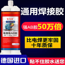 Germany imported sticky metal plastic iron wood ceramic acrylic aluminum alloy high temperature universal strength AB glue
