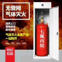 90L heptafluoropropane gas bottle group no pipe network heptafluoropropane cabinet fire extinguishing device 90L 2 5-ZTQ