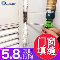 Foam sealant doors and windows polyurethane universal 900g seal flame retardant waterproof fill expansion foam plastic
