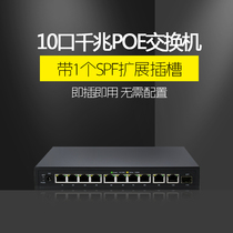8-port fast POE switch standard 48V with SFP optical port expansion port 5-port 8-port 16-port 24-port POE Gigabit