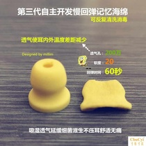 Headset dedicated sponge earplugs slow rebound memory inert sponge sound insulation comfortable painless ear protection does not hurt the ear