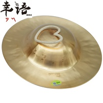 Fortunately the diameter of about 30cm big hat hat ring copper cymbals gongs team dedicated cymbals yangge team dedicated cymbals