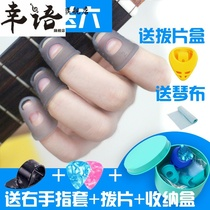 Y guitar accessories pain-proof finger sleeve left finger sleeve Yukri finger sleeve to protect the finger string child protection finger.
