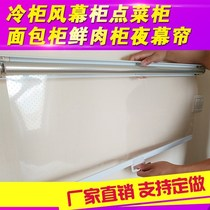 Freezer curtain air curtain curtain curtain insulation curtain night curtain display cabinet fresh Cabinet curtain transparent accessories night