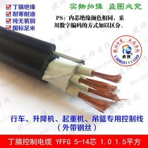 Electric cable 1.5 line 5 6 7 8 10 12 14 cores s1 gourd flat band control multi-core wire handle