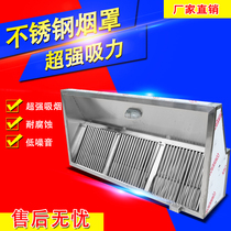 Stainless steel exhaust hood smoke cover commercial smoke exhaust machine hotel canteen stainless steel simple hood