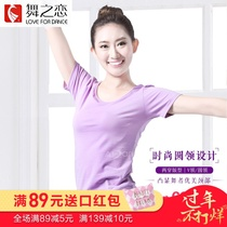 Dance Love dance Practice suit adult blouse short sleeve slimming dance suit spring and summer new dance dress Top