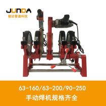 Manual-to-welder hand-shake PE tube hot melt ingress erstuised rafter 63-200 160 250