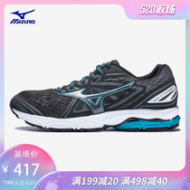 Mizuno Mizuno lightweight shock absorption wear breathable running shoes PRODIGY J1GC171052