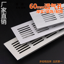 60 aluminum alloy vents rectangular vents wardrobe cabinet shoe cabinet vents chassis cooling ventilation network