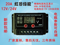 The solar controller voltage current shows the lithium-electric USB charging socket of the LCD20A12V24V battery.