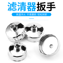 Oil filter wrench cap type filter oil grid removal Oil Change tool universal universal machine filter plate hand