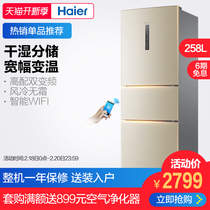 Haier Haier BCD-258WDVLU1 sanmen dual frequency intelligent air-cooled energy-saving household small refrigerator