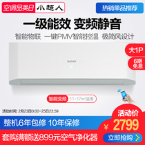 Haier little Superman KFR-26GW 08SDD21AXU1 Large 1 primary energy efficiency inverter wall-mounted air conditioning