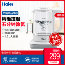 Haier milk conditioner HBM-I16 brewing milk powder machine thermostat glass pot electric kettle warm milk temperature