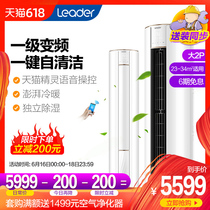 Leader Commander KFR-50LW 19WBB21ATU1 2 horses self-cleaning closet intelligent air conditioning