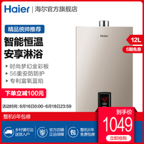 Haier Haier JSQ24-12S1 (12T)strong emission gas water heater domestic natural gas constant temperature official