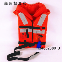 Rongsheng Marine professional life jacket new standard type fishing inspection ship inspection CCS certificate large buoyancy leader RSCY-A4